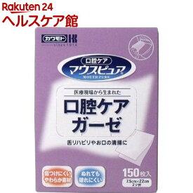 マウスピュア 口腔ケアガーゼ(150枚入)【マウスピュア】