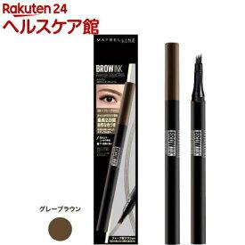 メイベリン ブロウインクリキッドペン GB-1 グレーブラウン(0.5g)【メイベリン】
