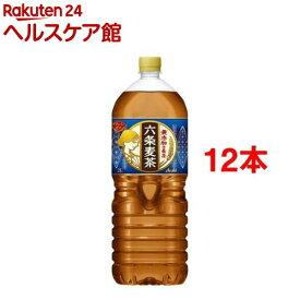 六条麦茶(2L*12本入セット)【六条麦茶】[六条麦茶 2l アサヒ飲料]