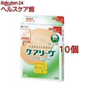 ケアリーヴ CL5J(5枚*10コセット)【ケアリーヴ】[絆創膏]