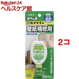 セメダイン かべっ子 CA-128(50ml*2コセット)【セメダイン】