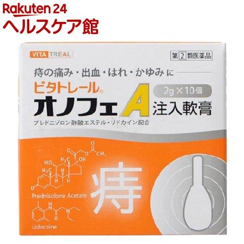 【第(2)類医薬品】ビタトレール オノフェA注入軟膏(2g*10コ入)【ビタトレール】