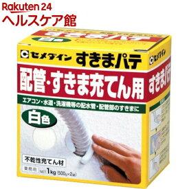 セメダイン すきまパテ 白 業務用 HC-159(1kg)【セメダイン】