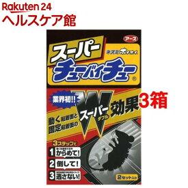 ネズミホイホイ スーパーチューバイチュー(2組入*3箱セット)【zaiko_20_more】【ネズミホイホイ】