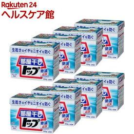 部屋干しトップ 除菌EX(900g*8コセット)【部屋干しトップ】[部屋干し]