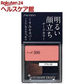 資生堂 インテグレート グレイシィ チークカラー レッド300(2g)【インテグレート グレイシィ】