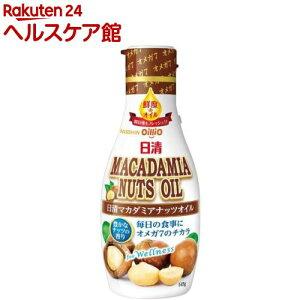 日清 マカダミアナッツオイル(145g)【日清オイリオ】