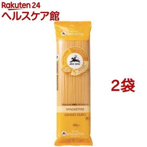 アルチェネロ 有機スパゲッティーニ(500g*2コセット)【アルチェネロ】