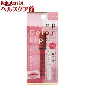 チューシー プランプカラーリップ 01 アプリコットピンク(5.3ml)【チューシー(CHOOSY)】