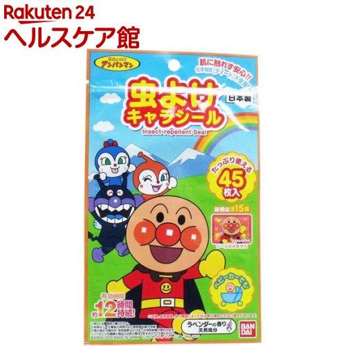 虫よけキャラシール アンパンマン(45枚入)