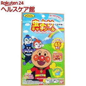 虫よけキャラシール アンパンマン(45枚入)【more20】