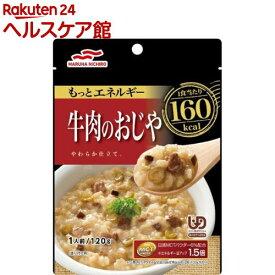 メディケア食品 もっとエネルギー 牛肉のおじや(120g)【zaiko_20_more】【メディケア食品】