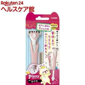 ピアニィ背中用 替刃2コ付(1本)【ピアニィ(Piany)】