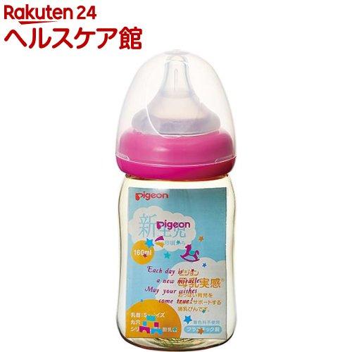 ピジョン 母乳実感哺乳びん プラスチック 160mL トイボックス柄(1コ入)【母乳実感】