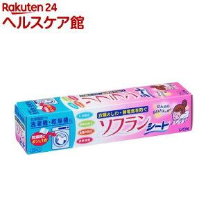 乾燥機用 ソフラン(25枚入)【spts5】【more20】【ソフラン】[柔軟剤]