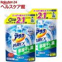 アタック 抗菌EX スーパークリアジェル 洗濯洗剤 詰め替え 特大サイズ(1.6kg*2袋セット)【アタック】[洗浄 消臭 部屋…