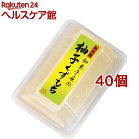 井村屋 和菓子屋の柚子くずもち(80g*40個セット)【井村屋】