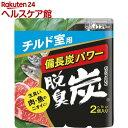 脱臭炭 チルド室用 脱臭剤(55g*2コ入)【脱臭炭】