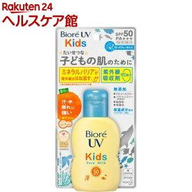 ビオレUV キッズピュアミルク(70ml)【ビオレ】[日焼け止め キッズ]