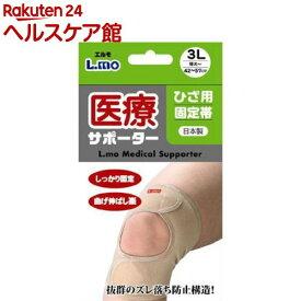エルモ 医療サポーター ひざ用固定帯 3Lサイズ(1コ入)【エルモ】
