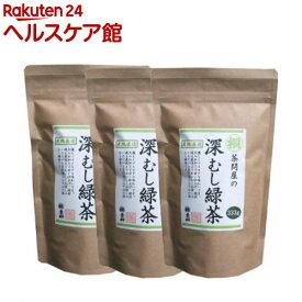 茶問屋の深むし緑茶(333g*3コ入)【葉桐】