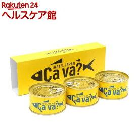 岩手県産 サヴァ缶 サバのオリーブオイル漬(170g*3缶)[さば 缶詰]