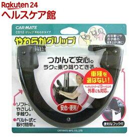 カーメイト やわらかグリップ2 ブラック CD12(1台)【カーメイト】