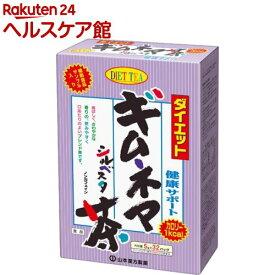 山本漢方 ダイエット ギムネマ シルベスタ茶(5g*32包)【more30】【山本漢方】