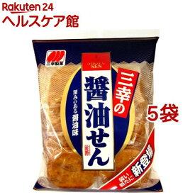 三幸の醤油せん(18枚入*5袋セット)