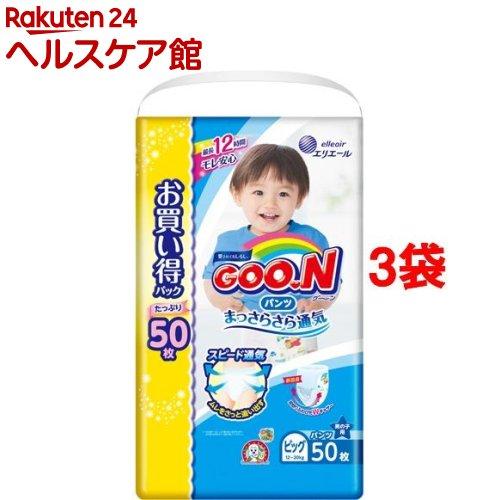 グーン パンツ まっさらさら通気 BIGサイズ 男の子(50枚入*3コセット)【グーン(GOO.N)】