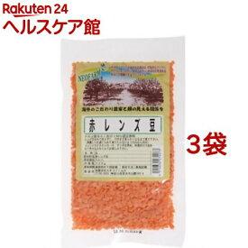 ネオファーム 赤レンズ豆(120g*3コセット)【NEOFARM(ネオファーム)】