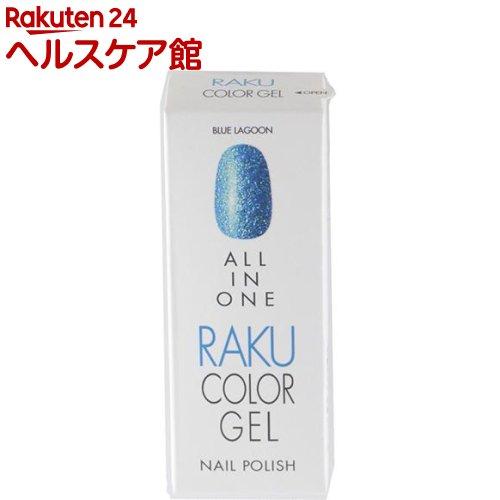 オールインワン ラク カラージェル 46-ブルーラグーン(8mL)【RAKU】
