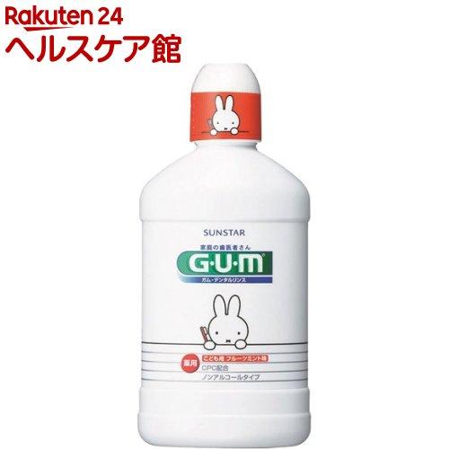 薬用ガム(G・U・M) デンタルリンス こども用(250mL)【ガム(G・U・M)】