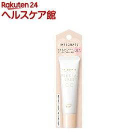 資生堂 インテグレート ミネラルベース CC(20g)【インテグレート】