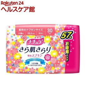ナチュラ さら肌さらり 吸水ナプキン 少量用 羽なし(57枚入)【kt09】【ナチュラ】