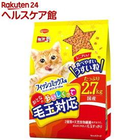 ミオ おとなのおいしくって毛玉対応 フィッシュミックス味(2.7kg)【ミオ(mio)】[キャットフード]