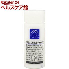 M mark 日焼け止めローション(60mL)【M mark(エムマーク)】