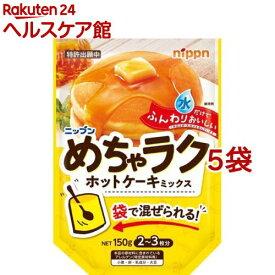 ニップン めちゃラク ホットケーキミックス(150g*5袋セット)【ニップン(NIPPN)】