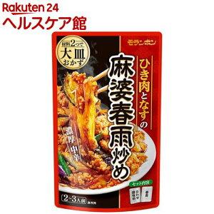 ひき肉となすの麻婆春雨炒め(2〜3人前)