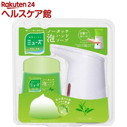 ミューズ ノータッチ泡ハンドソープ 本体 グリーンティーの香り(1セット)【ミューズ】