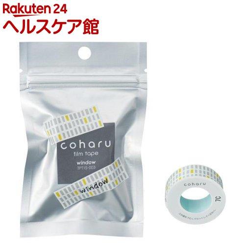 こはる専用フィルムテープ 15mm ウインドウ TPT15-003(1本入)【こはる(coharu)】