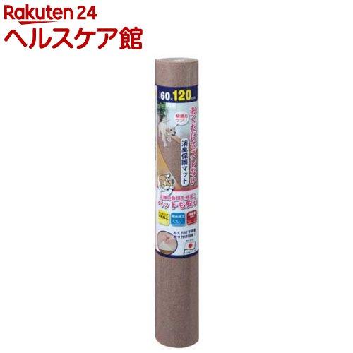 ペットマット 60*120cm ブラウン(1枚入)