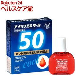 【第3類医薬品】アイリス50クール(14ml)【アイリス】