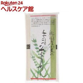 純国産小麦の手のべそうめん(250g)【坂利製麺所】