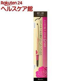 コフレドールグラン ソフトペンシルアイブロウ GY-01 グレイ(0.1g)【コフレドールグラン(COFFRET D'OR Gran)】