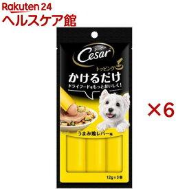 シーザー トッピング うまみ鶏レバー味(12g*3本*6袋セット)【シーザー(ドッグフード)(Cesar)】