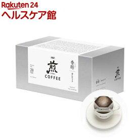 AGF 煎 レギュラーコーヒー プレミアムドリップ 香醇 澄んだコク(10g*20袋入)【煎(せん)】