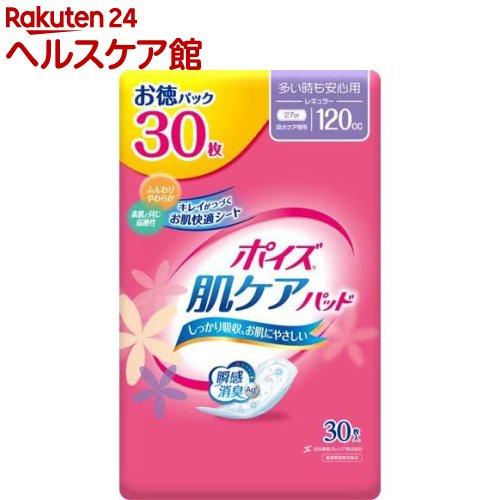 ポイズ 肌ケアパッド レギュラー 多い時も安心用 マルチパック(30枚入)【ポイズ】