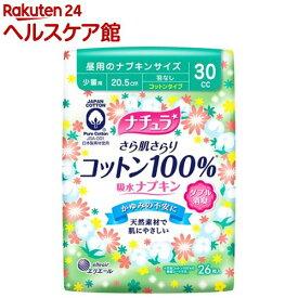 ナチュラ さら肌さらり コットン100%吸水ナプキン 少量用(26枚入)【ナチュラ】