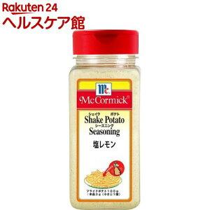 マコーミック 業務用 MC シェイクポテトシーズニング 塩レモン(310g)【マコーミック】
